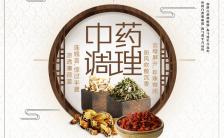 中医中药调理中医馆开业介绍宣传H5模板缩略图
