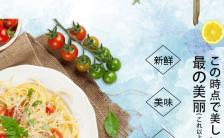 中西餐厅店铺菜式推广新品尝鲜宣传H5模板缩略图