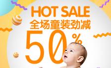 母婴新店开张产品推广促销H5模板缩略图