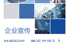 高端大气商务蓝色企业介绍企业宣传H5模板缩略图