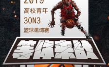 大学生篮球联赛邀请函青年篮球H5模板缩略图