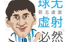 创意极简卡通风足球赛活动报名H5模板缩略图