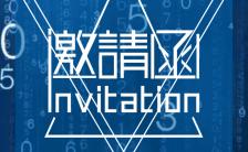 商务科技现代感动态会议邀请函H5模板缩略图