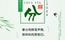 中国传统二十四节气之春分宣传模板缩略图