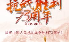 中国人民抗日战争胜利纪念活动H5模板缩略图