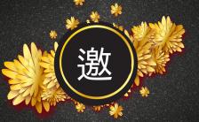 黑黄简约高端商务论坛峰会会议邀请函缩略图
