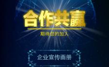 共赢企业招商宣传画册H5模板缩略图
