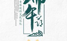 传统节日端午节祝福h5模板