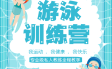 游泳训练营夏日游泳游泳学习班招生宣传模板缩略图