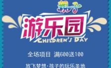 儿童节游乐园游乐场宣传六一促销活动模板缩略图