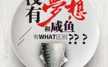 白色简约大气人没有梦想和咸鱼有什么区别招聘H5模板缩略图