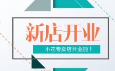 高端新店开业店铺推广宣传促销活动缩略图