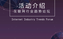 科技感互联网会议邀请函H5模板缩略图