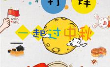 灰色卡通手绘创意中秋国庆商品促销打折h5模板