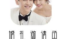 简约雅致小清新的幸福婚礼邀请函缩略图