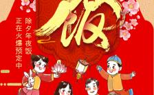 卡通红色中国年夜饭餐厅酒店促销宣传H5模板缩略图