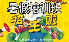 黄色卡通暑假培训班招生啦宣传H5模板缩略图