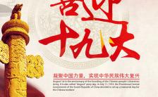 十九大代表选举共筑中国梦党章文化宣传活动H5模板缩略图