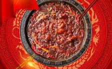 红色动态火锅新店开业宣传H5模板缩略图
