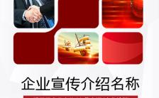 红色商务大气公司简介企业活动宣传H5模板缩略图