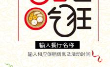 520为爱吃狂食品促销活动宣传简约时尚H5模板缩略图