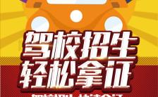 简约驾校招生宣传推广驾校培训通用H5模板缩略图