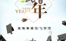 毕业季纪念相册同学会回忆录H5模板缩略图
