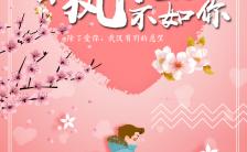 粉色浪漫520秀恩爱表白相册情侣纪念相册H5模板缩略图
