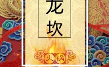 中国风时尚简约餐饮火锅店宣传缩略图