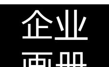 黑白简约时尚公司企业产品宣传H5缩略图