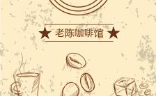 咖啡馆咖啡厅冬季促销宣传推广模板缩略图