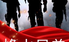 红色高端大气企业公司单位招聘H5模板缩略图