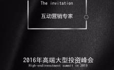 蓝色高端投资峰会邀请函缩略图