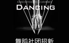 黑白色典雅大方校园舞蹈社团纳新邀请函缩略图