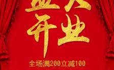 红色喜庆新店开业活动促销H5模板缩略图