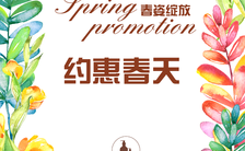 手绘彩绘春季促销化妆品服装鲜花活力清新唯美邀请函缩略图