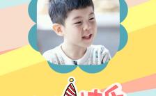 [宝贝生日相册]清新多彩宝宝生日电子相册h5缩略图