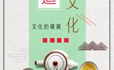 简约古典中国风茶文化体现茶叶销售H5模板缩略图