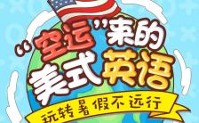 蓝色卡通创意暑假英语培训班爆招生h5