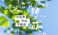 清新毕业季纪念册回忆录旅游相册H5模板缩略图
