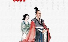 手绘古风中华传统美德道德讲堂国学教育h5缩略图