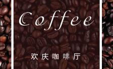 高端优雅咖啡饮品店宣传咖啡下午茶促销模板缩略图