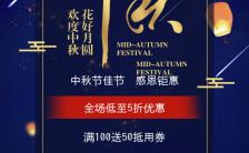 蓝色手绘古风中秋节促销活动邀请函缩略图