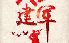 宣红八一强军梦建军90周年建军节铭记历史解放军中国梦消防部队H5模板缩略图