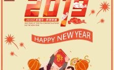 简约小清新文艺新年贺卡拜年贺卡通用H5模板缩略图