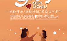 温暖幸福感恩母亲节祝福贺卡邀请函缩略图