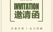 简约清新经典国际高科技峰会通用邀请函缩略图