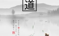 中国风茶叶产品推广促销邀请函