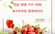 草莓采摘活动宣传水果店活动促销H5邀请函缩略图