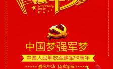 红色经典高贵大气中国梦强军梦邀请函缩略图
